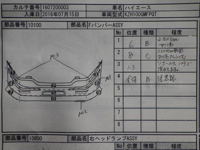 Used]Front Bumper TOYOTA Hiace KD-KZH100G - BE FORWARD Auto Parts