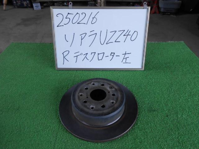 Used]Rear Disk Rotor TOYOTA Soarer 4243153011 - BE FORWARD Auto Parts