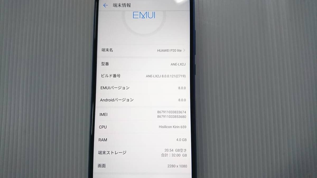 [Used]☆Use of Huawei P20 lite SIM freak line blue limit ○ UQ mobile  fingerprint authentication face recognition
