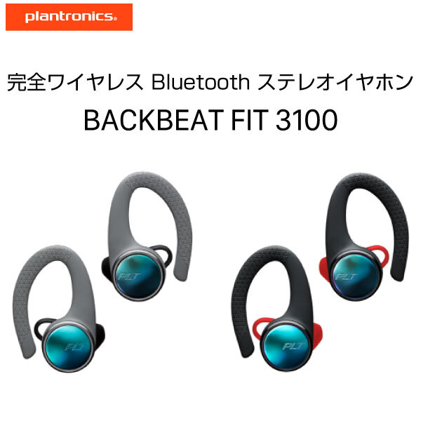 [New]PLANTRONICS Bluetooth perfection wireless stereo earphone BackBeat FIT  3100 Plantronics, Inc  (right and left separation model wireless earphone)