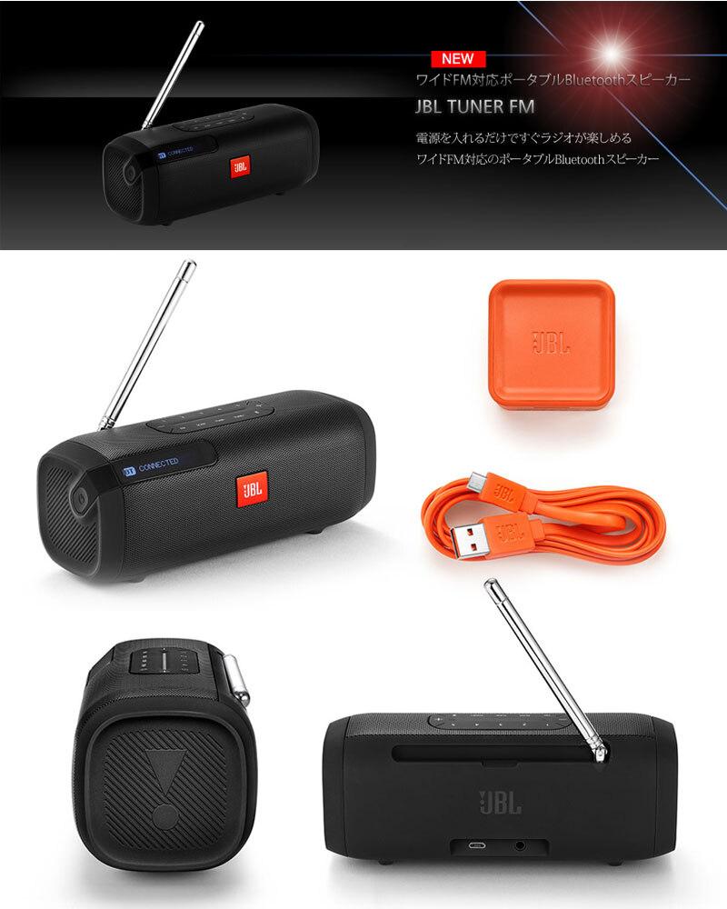 [New]JBL TUNER FM Radio-adaptive Bluetooth portable speaker #  JBLTUNERFMBLKJN Jeh B L (Bluetooth radio speaker) [PSR]