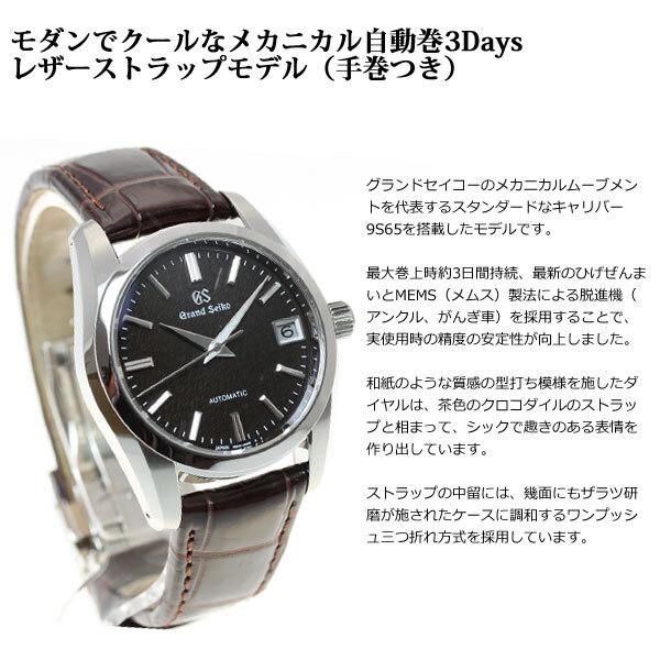 best service 65816 746e8 [New]Grand SEIKO GRAND SEIKO mechanical self-winding watch watch men SBGR289