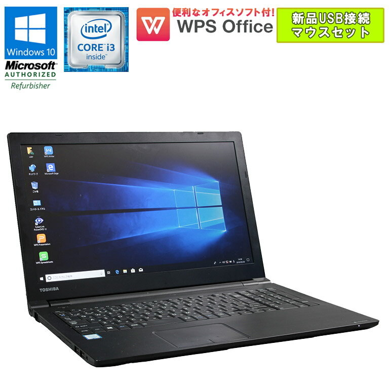 [Used]USB connection mouse set WPS     TOSHIBA dynabook B55/B Windows10  Core i3 6,100 U 2 3GHz memory 4GB HDD500GB DVD multi-drive initial setting