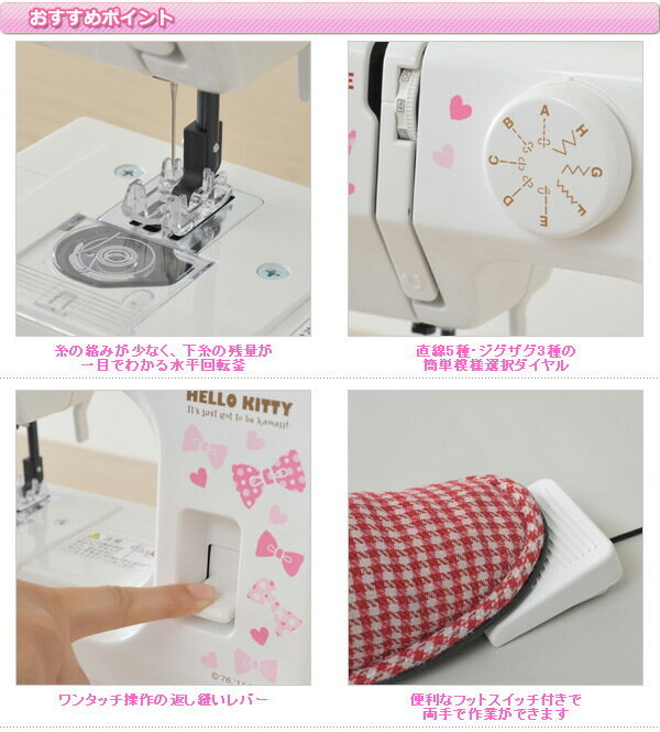 Janome Hello Kitty compact sewing machine white KT-W