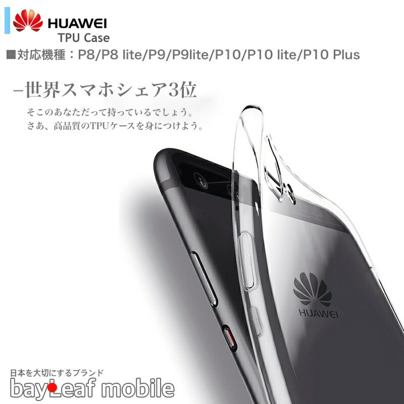 [New]HUAWEI P10 plus HUAWEI P10 lite HUAWEI P10 HUAWEI P8 lite HUAWEI P8 HUAWEI P9 HUAWEI P9 lite case cover TPU case clear TPU cover Huawei case fur ...