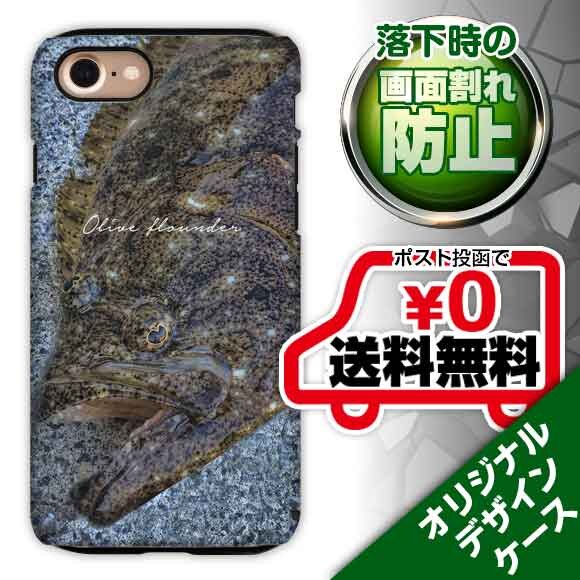New King Olive Flounder Of The Case Tough Case Shock Shock Absorption Interesting Tpu Case Iphonese 2020 Second Generation Case Iphonexs Case Iphone8 Case Iphone7 Iphone6s Fishing Fish Lure Free Shipping Sand Resistant While some fish are going to destination. new king olive flounder of the case tough case shock shock absorption interesting tpu case iphonese 2020 second generation case iphonexs