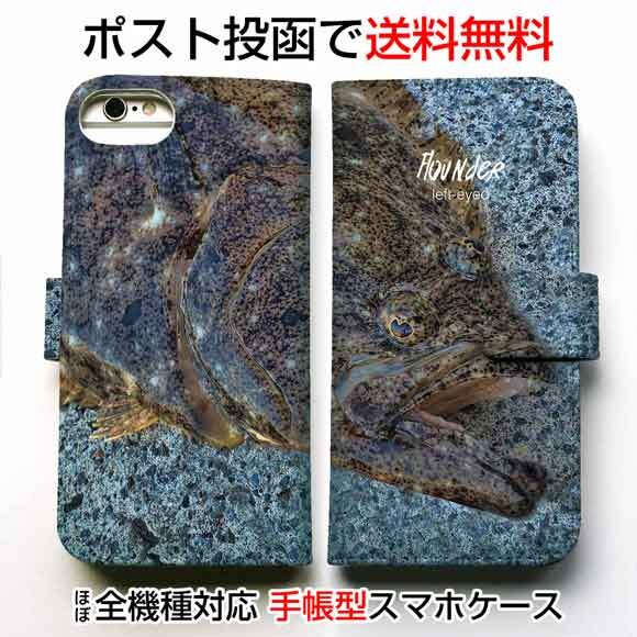 New King Olive Flounder Of The Case Notebook Type Iphone11 Pro Max Card Storing Magnet Stands Iphonexs Max Iphonexr Iphone8 Plus Iphone7 Se Xperia 1 Galaxy Aquos Arrows Xperia Fishing Fish Lure Sand King spa and sauna chicago. be forward store