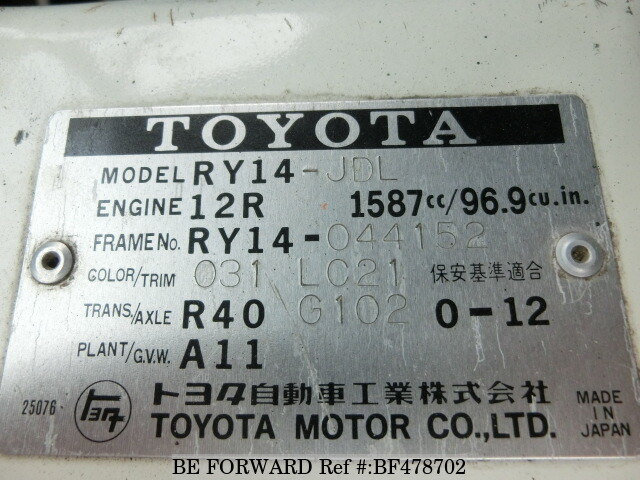 toyota 12r engine manual how to and user guide instructions u2022 rh taxibermuda co toyota 12r repair manual toyota 12r engine repair manual pdf