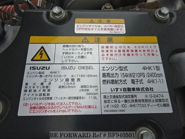 Used 2014 ISUZU FORWARD POWER GATE/TKG-FRR90S2 for Sale BF940501