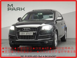 Used 2013 AUDI Q7 BG204567 for Sale