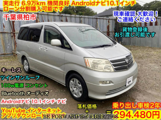 Used 2003 TOYOTA ALPHARD BH922968 for Sale