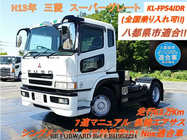 Used 2001 MITSUBISHI FUSO SUPER GREAT BH953224 for Sale