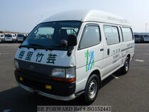 Used 1997 TOYOTA HIACE VAN BG152441 for Sale for Sale