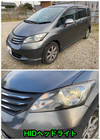 Used 2008 HONDA FREED BH582327 for Sale სურათი
